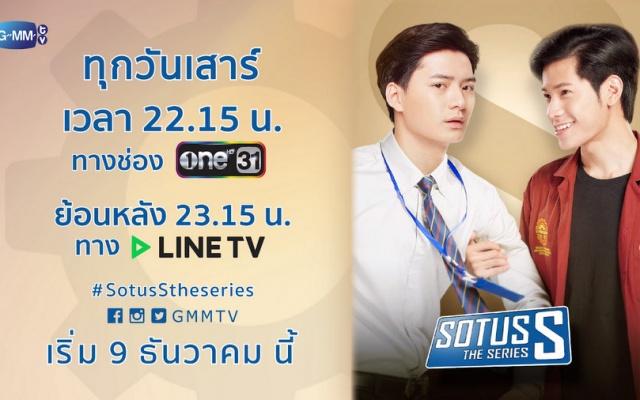 SOTUS The Series