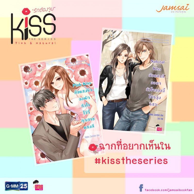 Kiss The Series [Recenze] - Filmy / TV - AsianStyle cz