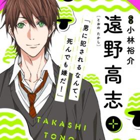 Toono Takashi